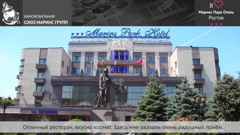 Гость из Исландии оценил русское гостеприимство в «Маринс Парк Отель Ростов»