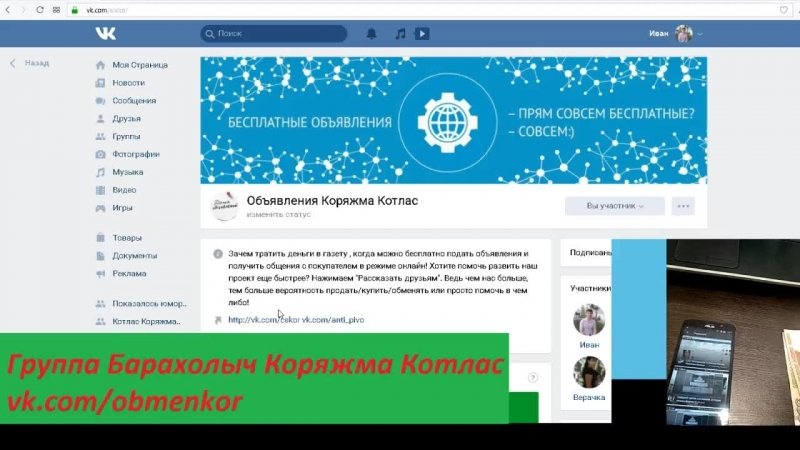 Live Объявления Коряжма Котлас