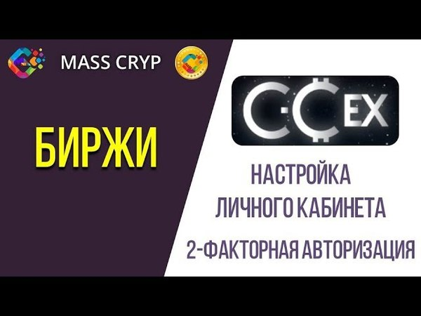 MASS CRYP. Настройка интерфейса и 2-факторная идентификация на бирже C-Cex