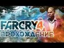 Far Cry 4 [Live прохождение]