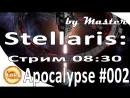 Stellaris: Apocalypse прохождение - [Часть 2]