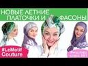 5 способов завязать кружевную косынку и платок на голове летом Вдохновение от Le Motif Couture