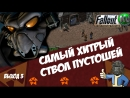 ✅ ☢ Самый хитрый ствол в Пустошах [Fallout 2, episode 3]