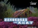 【无限挑战中文论坛】E053.070512.逢春馬戲團