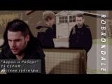 EMMERDALE: Аарон и Роберт | 23 серия | субтитры