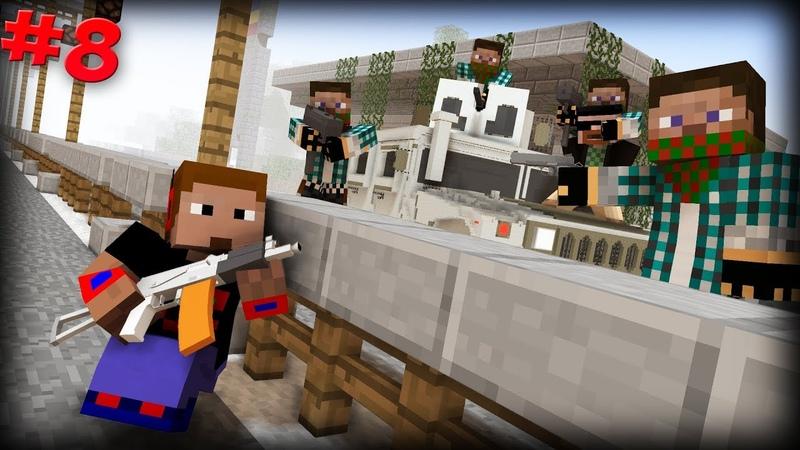ПЕРЕСТРЕЛКА С БАНДИТАМИ В ЗОМБИ ГОРОДЕ - Опасные Приключения 8 | 3 СЕЗОН [Minecraft]