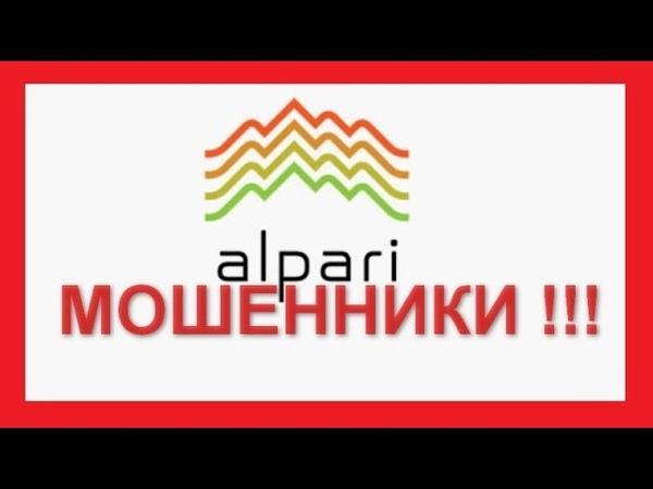 Альпари анализ отзывов о форекс мошенниках Alpari