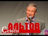 Семен Альтов.Монологи
