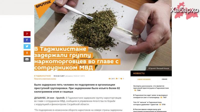 Дар Тоҷикистон кормандони ВКД тиҷорати маводҳои мухаддирро ба роҳ мондаанд