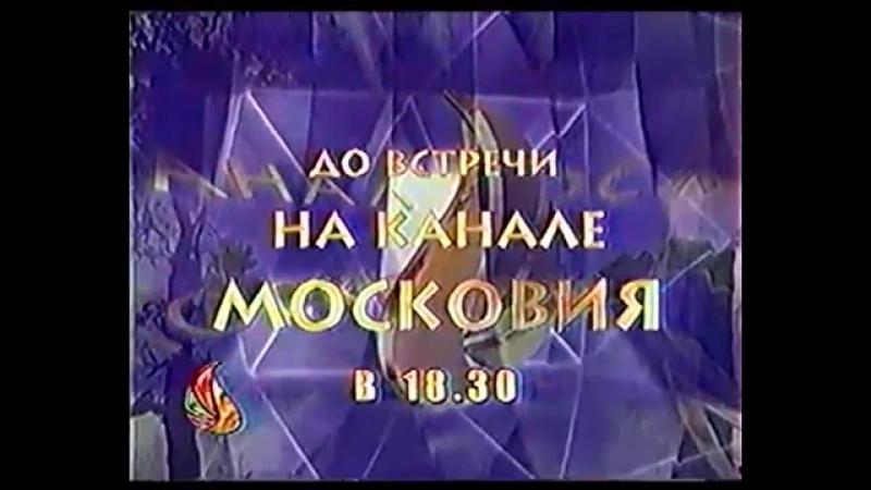 (staroetv.su) Заставка конца дневного эфира (Московия, 31.08.1998-4.03.2001)