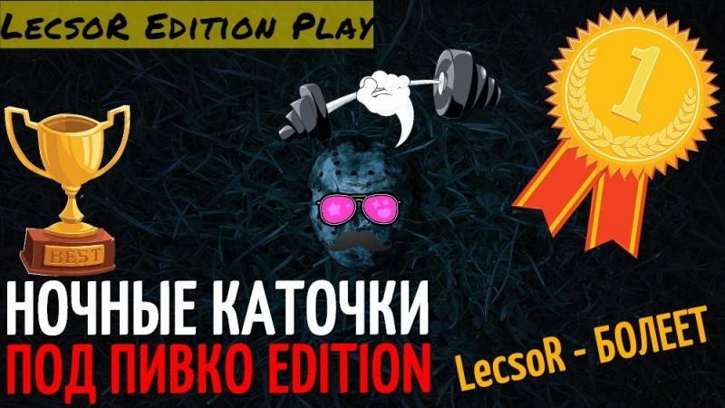 Friday the 13th: The Game | НОЧНЫЕ КАТОЧКИ | LecsoR - БОЛЕЕТ! |