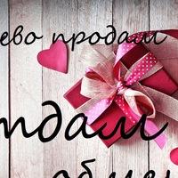 dar_obmen_lip48