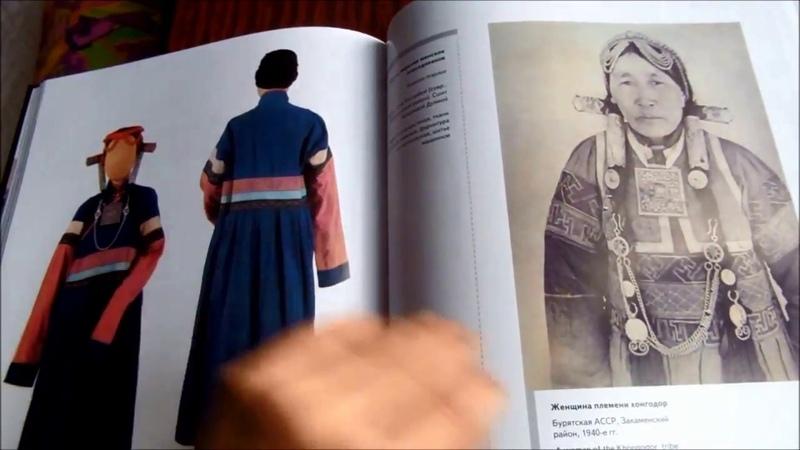Книга Бурятский традиционный костюм. 5. Хонгодоры