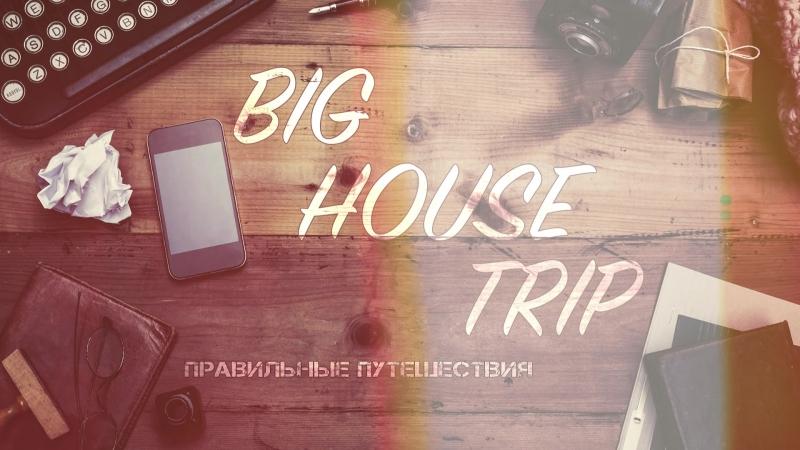 BIG HOUSE TRIP