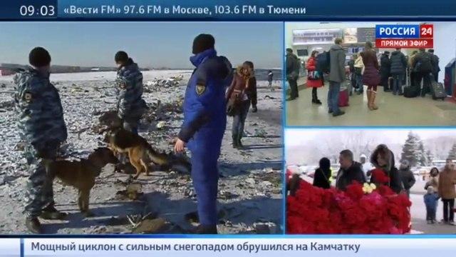 Новости на «Россия 24» • Родственники погибших в крушении Boeing сдали кровь для Д