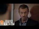 Доктор Хаус Люди меняются, Хаус Киноцитаты