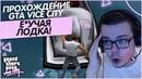 ЕУЧАЯ ЛОДКА!! ПРОХОЖДЕНИЕ GTA VICE CITY 4