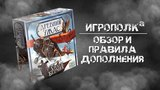 Древний Ужас. Хребты Безумия — настольная игра. Обзор и правила.