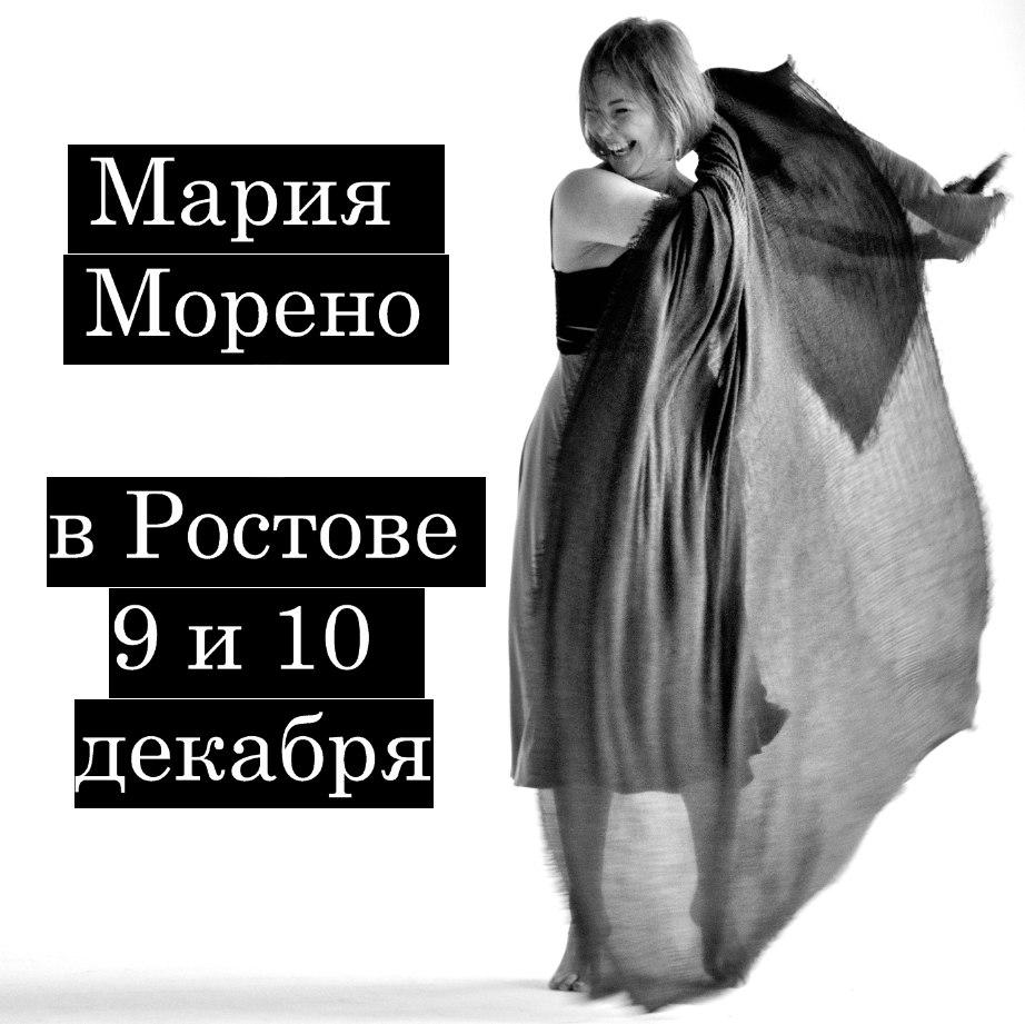 Афиша Ростов-на-Дону Мария Морено в Ростове-на-Дону