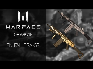 Warface: FN FAL DSA-58 уже в игре!