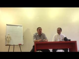 Открытая встреча с доктором традиционной китайской медицины Гао. Часть 1.