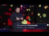 Владимир Соловьев на Конгрессе 2017 Life is Good