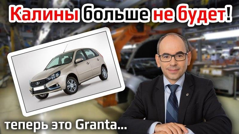 Lada Granta хэтчбек заменит Калину в 2018