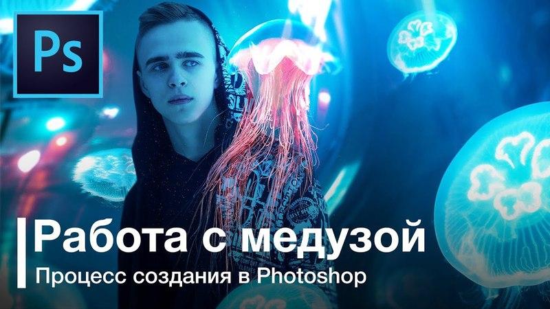 Работа с медузой. Процесс создания в Photoshop