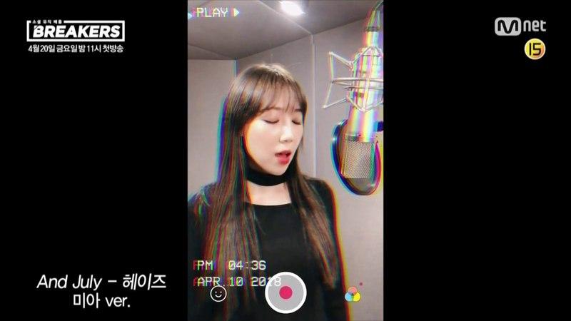 Mia(미아) - And July cover (원곡 헤이즈 Heize) [엠넷 브레이커스 420 (금) 밤11시 첫방송]