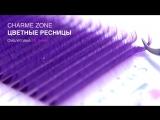 Фиолетовые ресницы Charme Zone