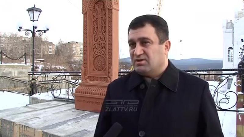 В Златоусте появилась святыня армянского народа – хачкар