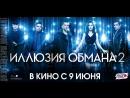 ✨Иллюзия обмана 2 2016 FullHD✔✔✨