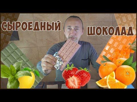 Клубничный Шоколад Самый вкусный и полезный шоколад Апельсиновый и Лимонный шоколад Фролов Ю А