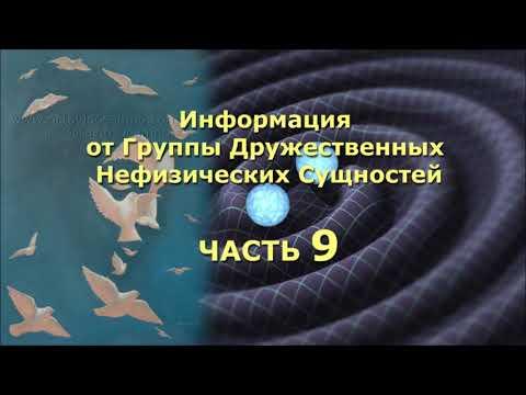 Наталья Кригер Информация от Группы Нефизических Дружественных Сущностей Часть 9