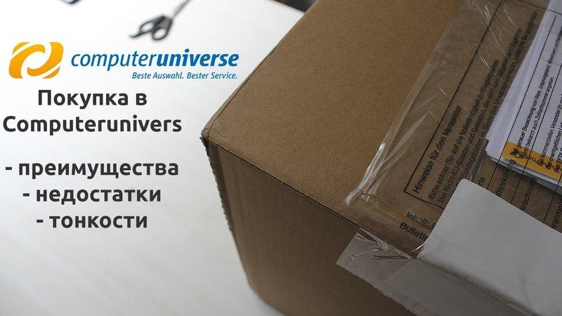 Посылка с ComputerUniverse.ru