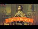 Заветы Петра I Тайны истории Alexandrite рус суб