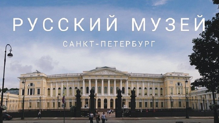Русский музей станет бесплатным на день