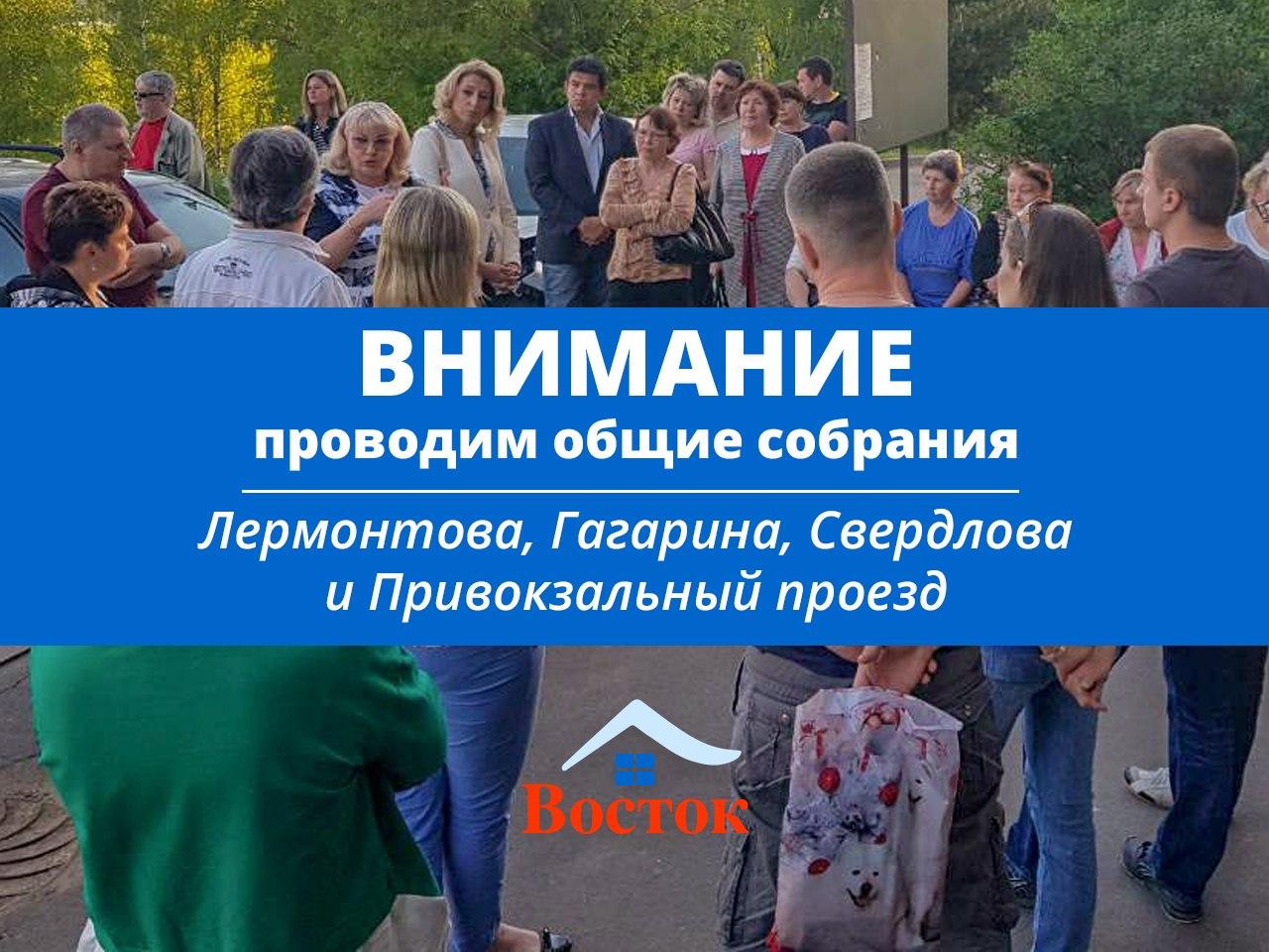 Проводим общие собрания на Лермонтова, Гагарина, Свердлова и Привокзальном проезде