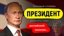 Разоблачение Путина за 10 минут РОЛИК КОТОРЫЙ СЛИЛИ КРЕМЛЕБОТЫ
