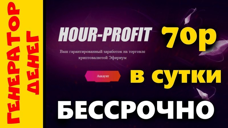 Hour-profit 14% в сутки бессрочно! Входим на старте на 500 р.