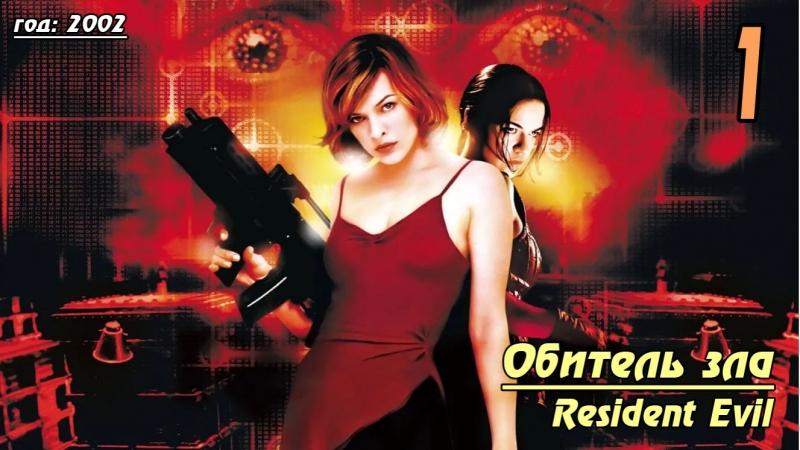 Обитель зла | Resident Evil, 2002