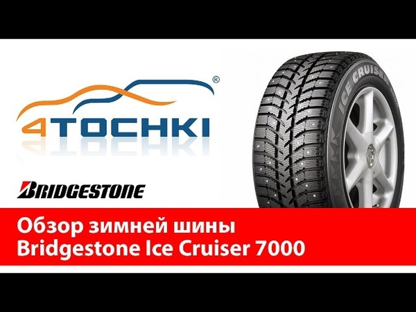 Зимняя шина Bridgestone Ice Cruiser 7000. 4 точки. Шины и диски 4точки - Wheels Tyres 4tochki