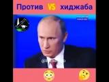 Путин о хиджабе [ОдноКавказцы]