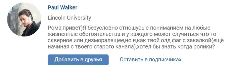 Роман Крит |