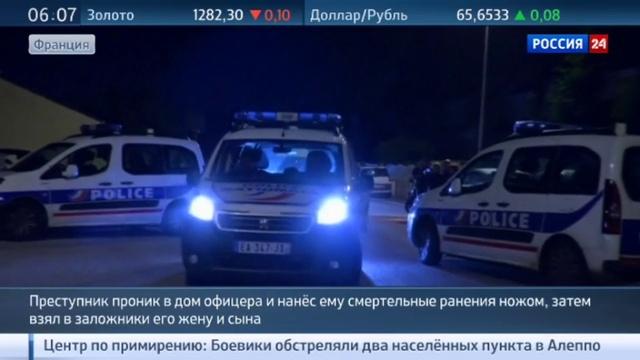 Новости на Россия 24 • Убийца французского полицейского и его жены был последователем ИГ
