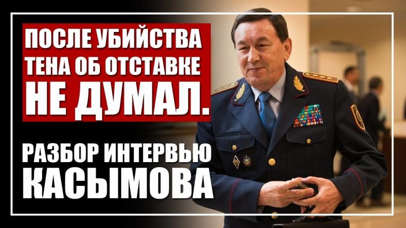 Касымов после убийства Тена. МВД не виновно, об отставке не думал