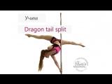 Dragon tail split   Учим с Kats