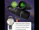Монокуляр ночного видения и часы Patek Philippe Geneve в подарок!