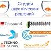 Студия акустических решений - звукоизоляция