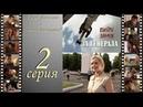 Выйти замуж за генерала серия № 2 (2011) | Павел Делонг / Pawel Delag |